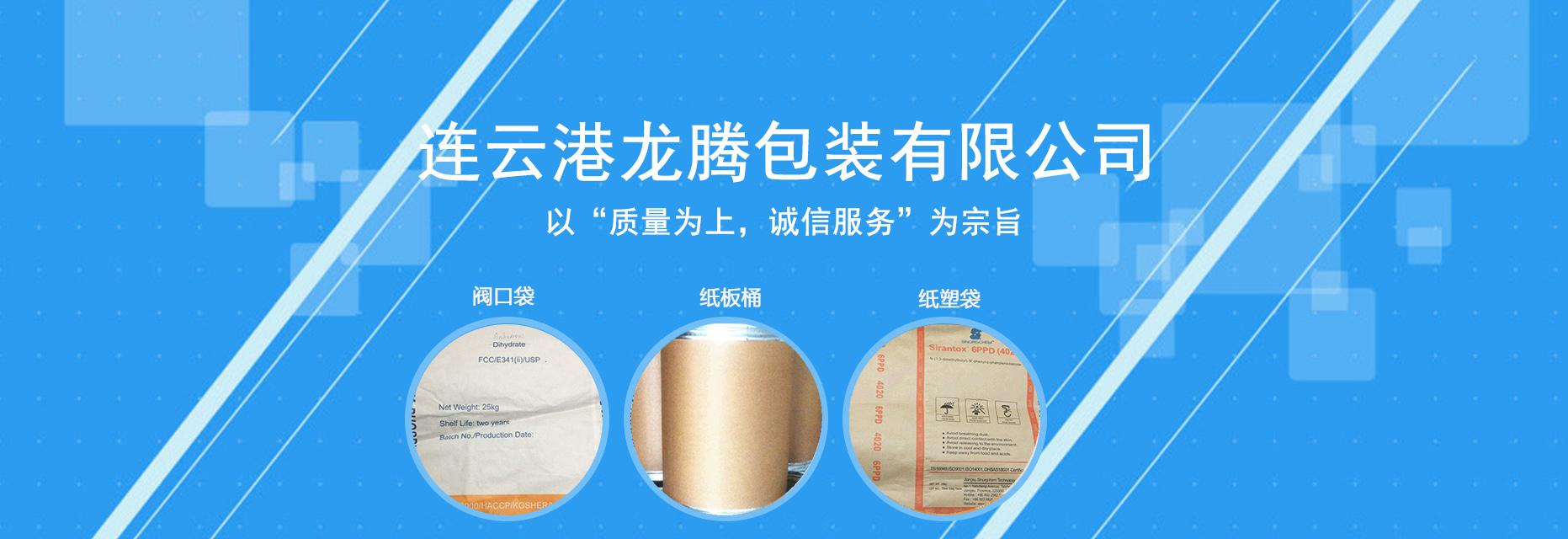 连云港纸板桶